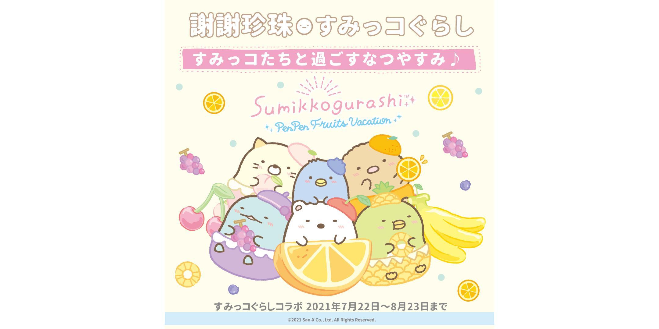 謝謝珍珠×すみっコぐらし Sumikko Gurashi  角落生物1