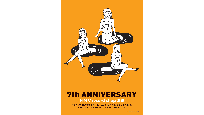 HMV record shop 渋谷1