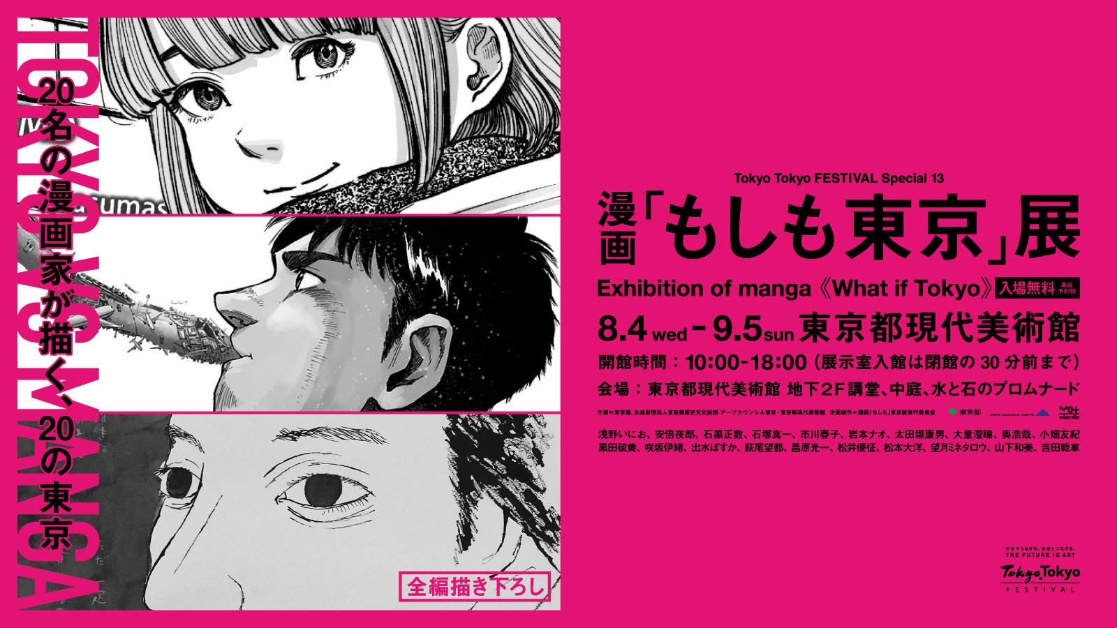 漫画「もしも東京」展8
