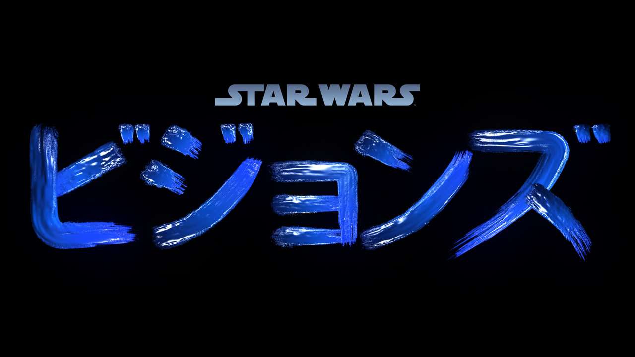 「スター・ウォーズ:ビジョンズ」ロゴ
