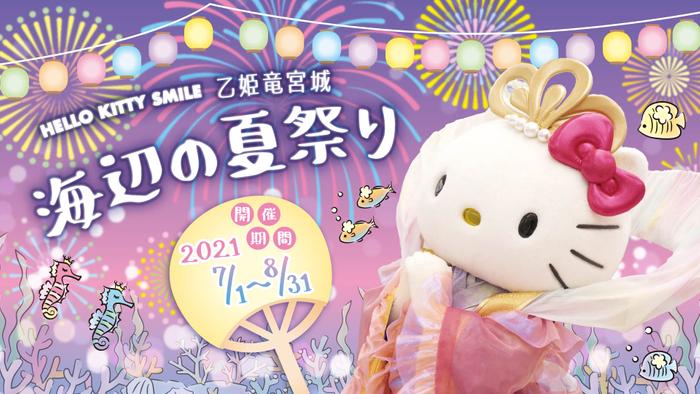 『HELLO KITTY SMILE 乙姫竜宮城 海辺の夏祭り』9
