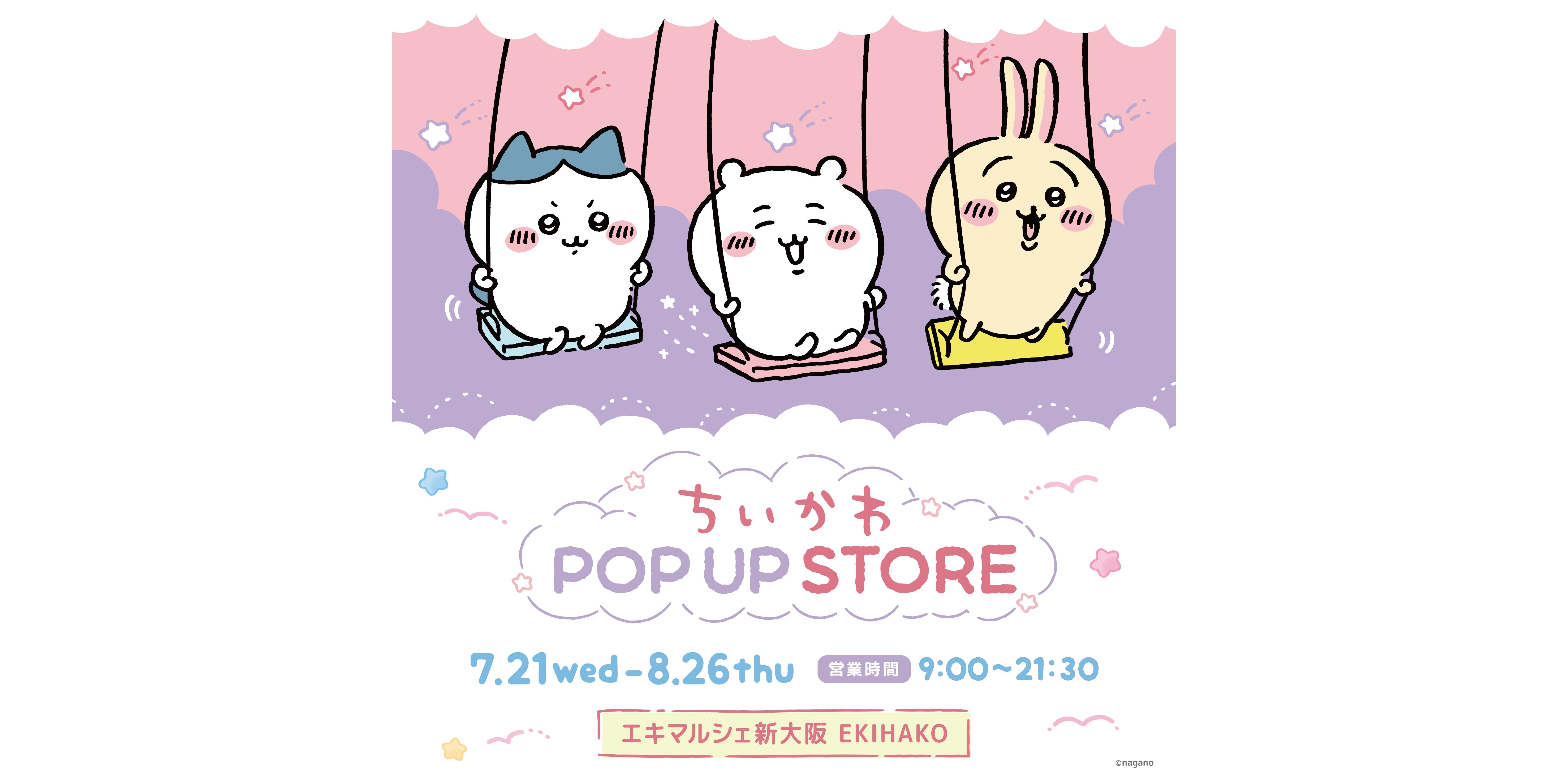 ちいかわ POP UP STORE Chiikawa  小可愛1