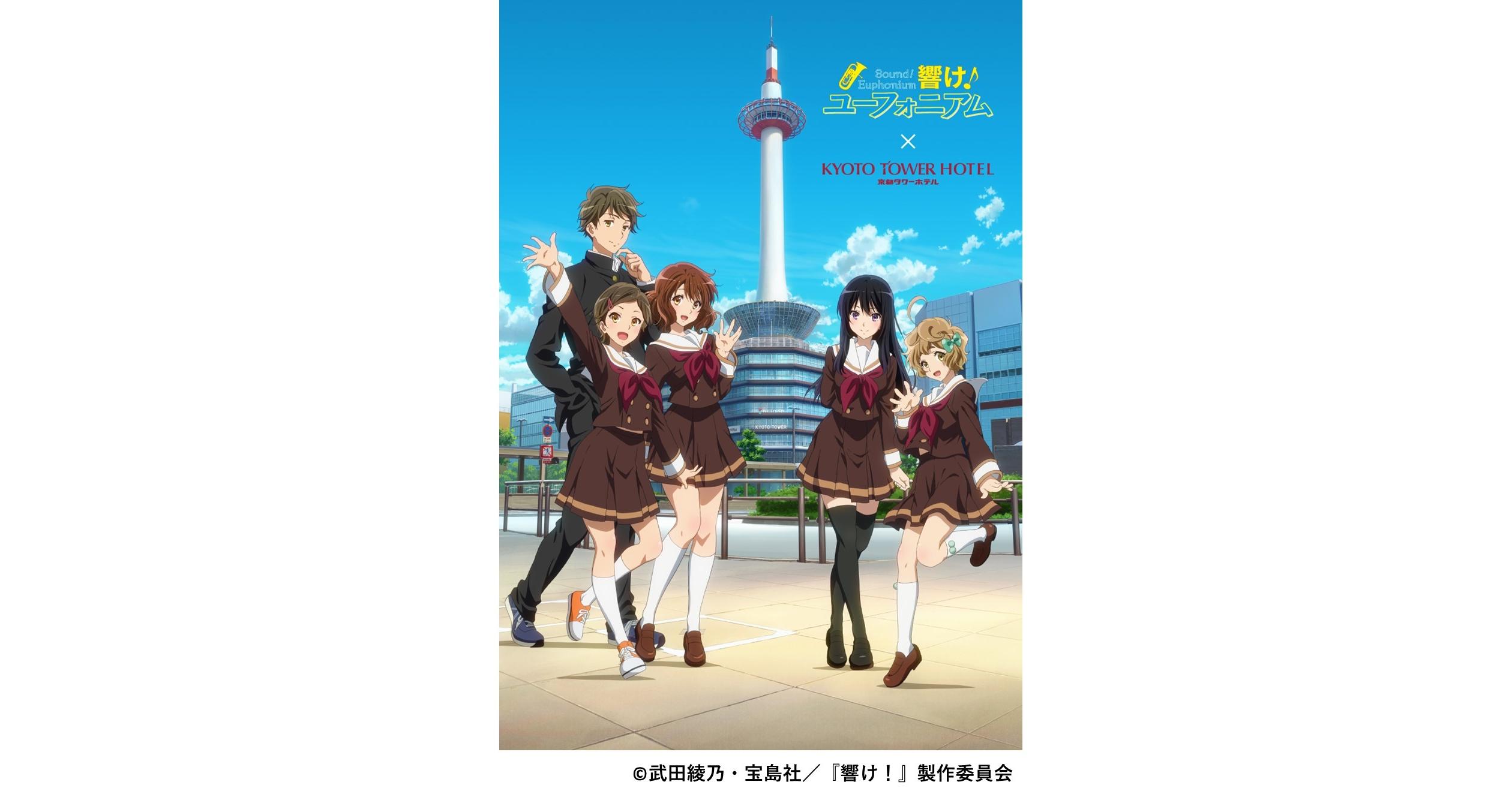 京都タワー展望室×響け!ユーフォニアム1