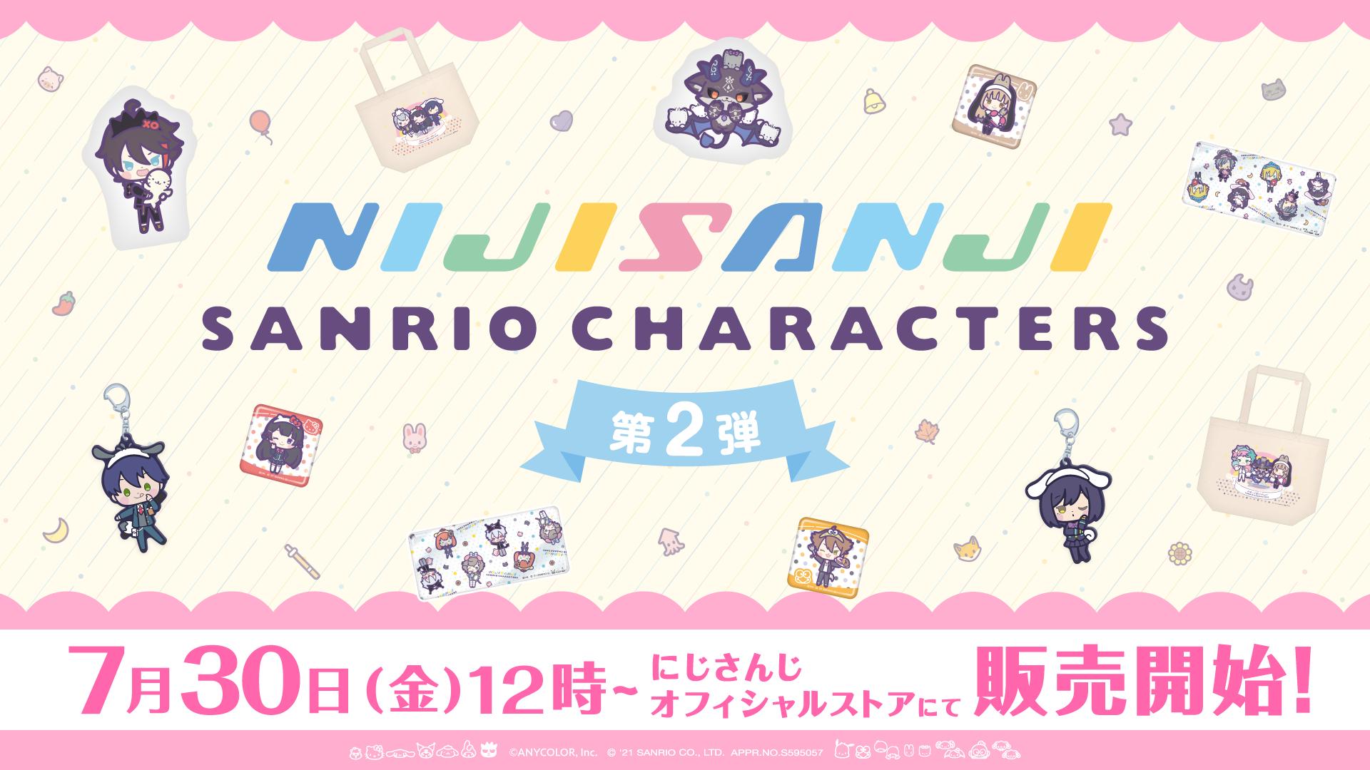 にじさんじ×サンリオキャラクターズ第2弾1