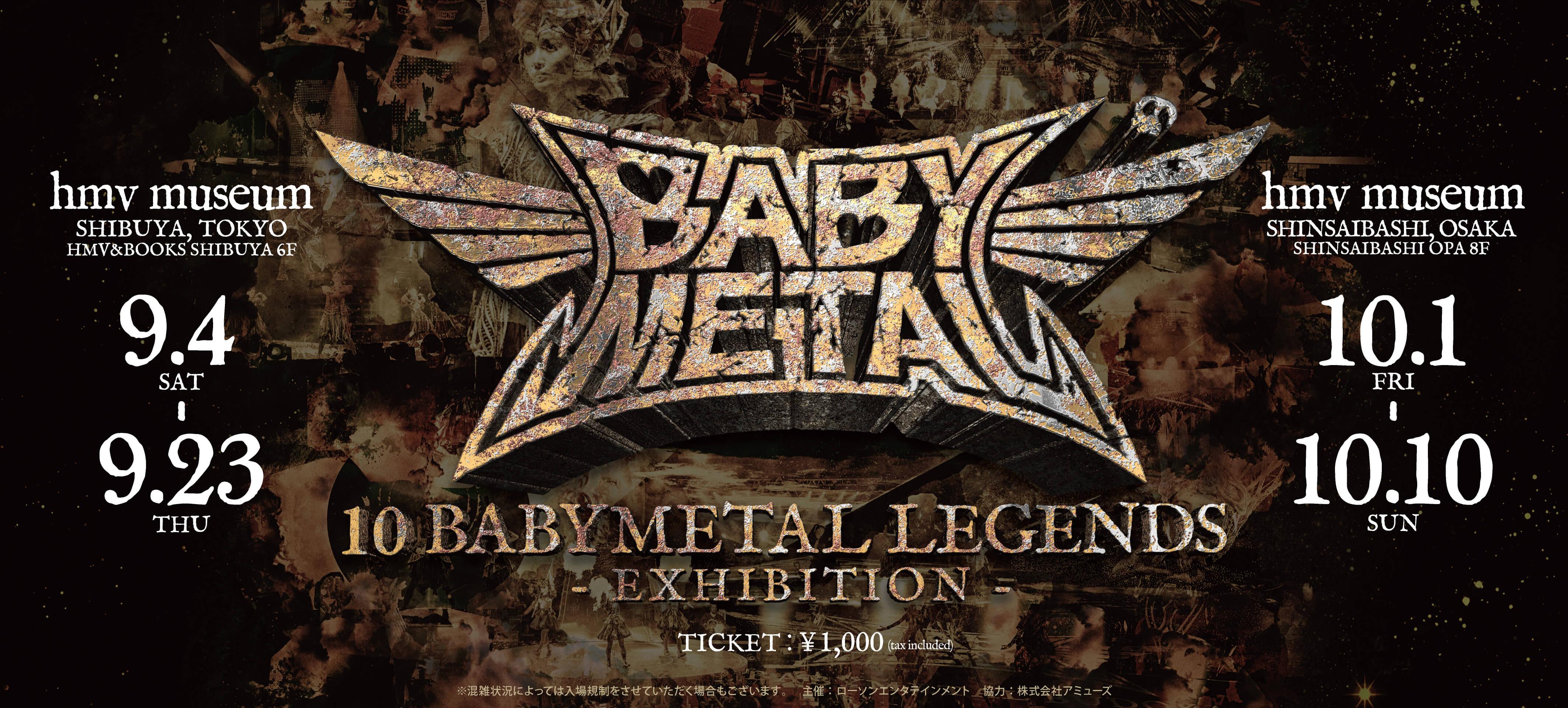 %e3%80%8c10-babymetal-legends-exhibition-%e3%80%8d1-1-2