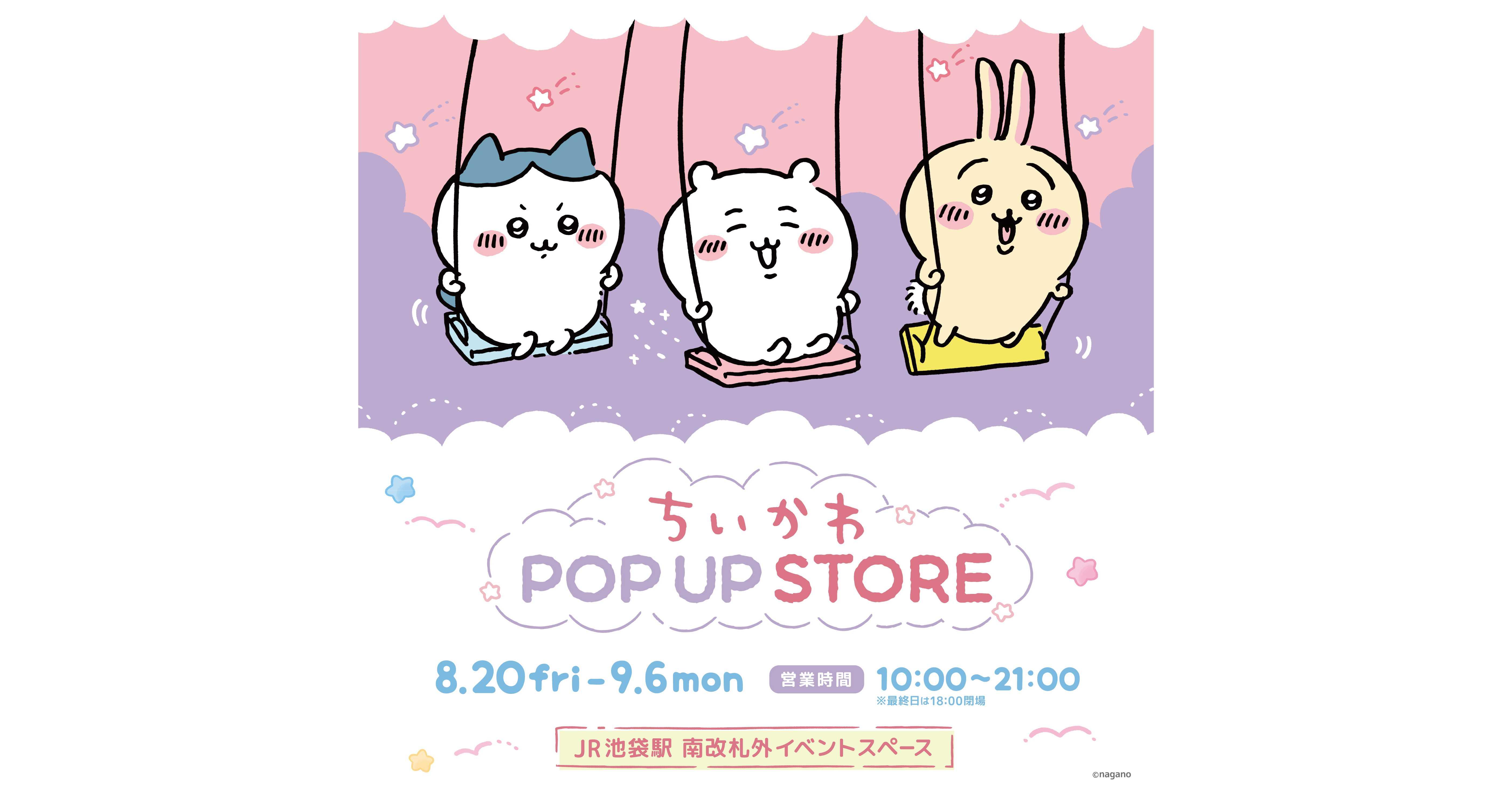 ちいかわ POP UP STORE1