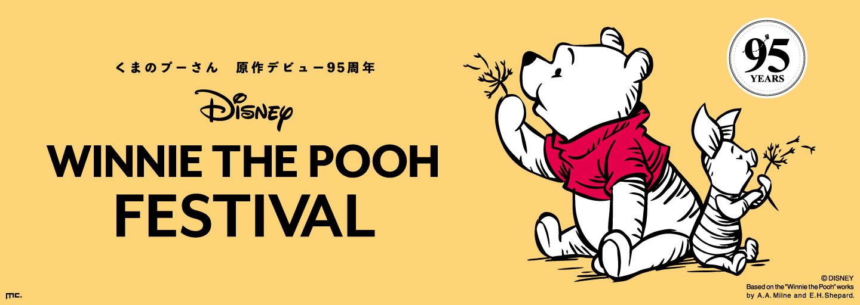 disney-winnie-the-pooh-festival1-2