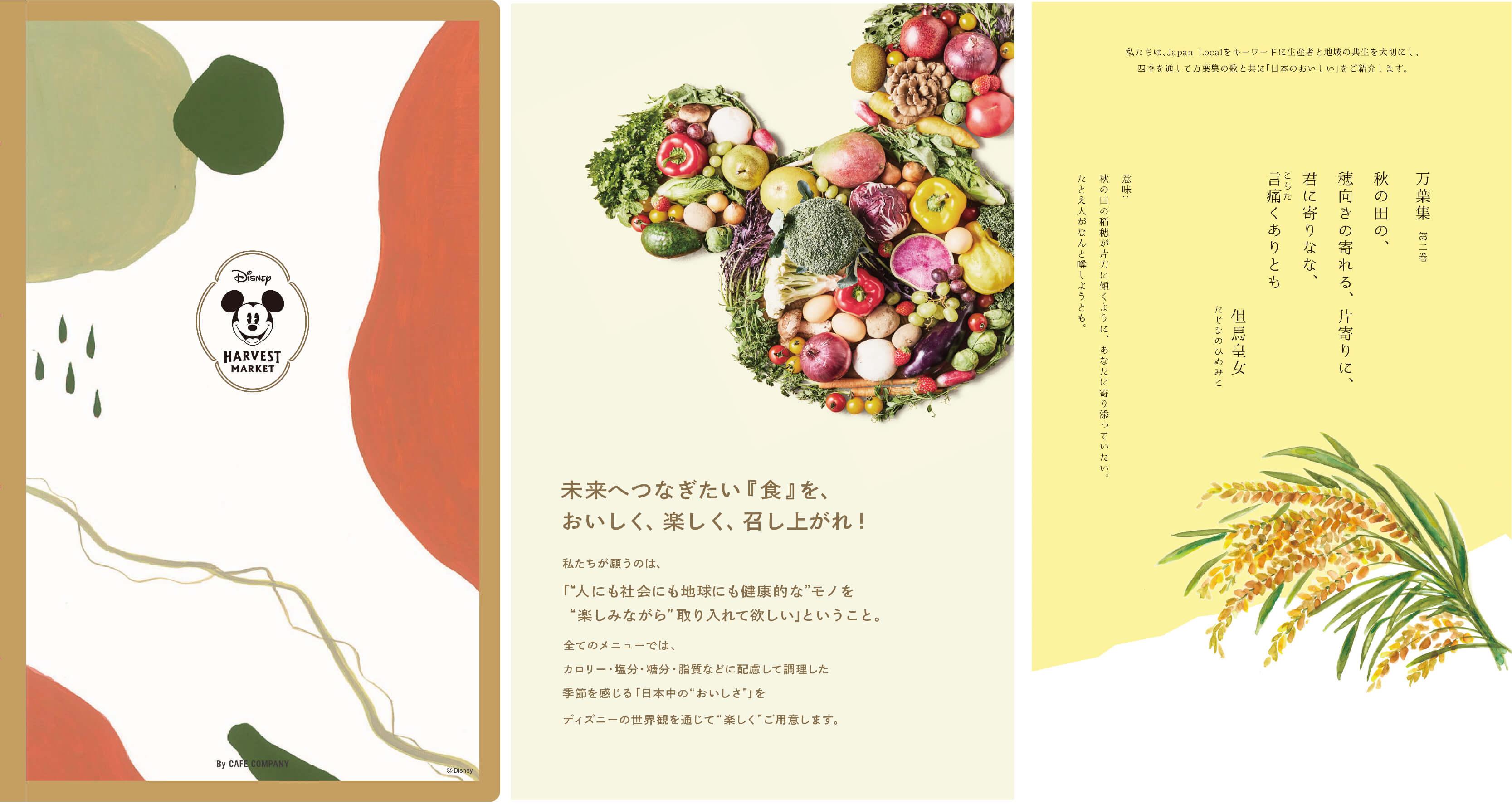 disney-harvest-market-by-cafe-company6-2
