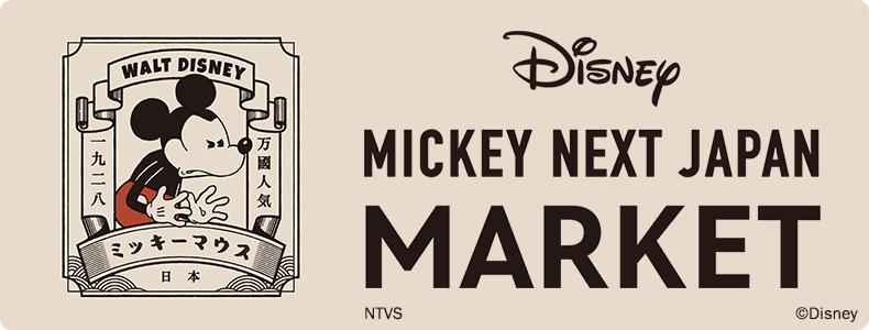 mickey-next-japan-market1-2