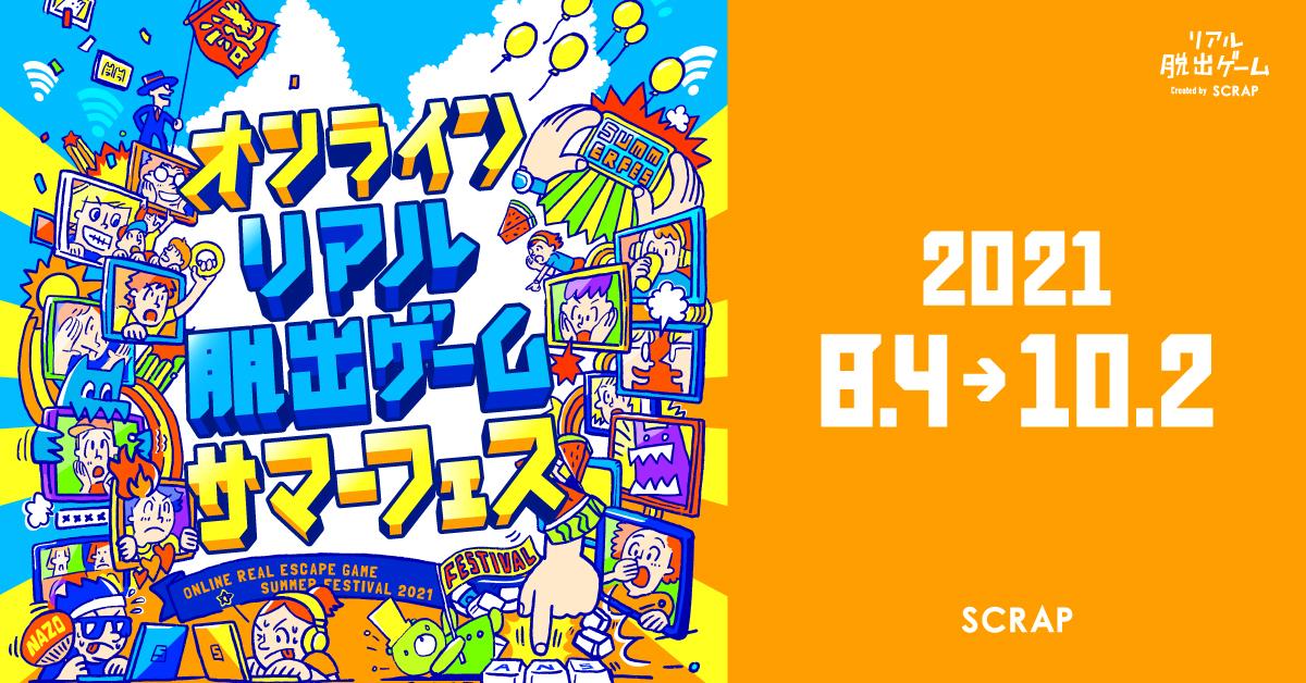 「オンラインリアル脱出ゲームサマーフェス」5