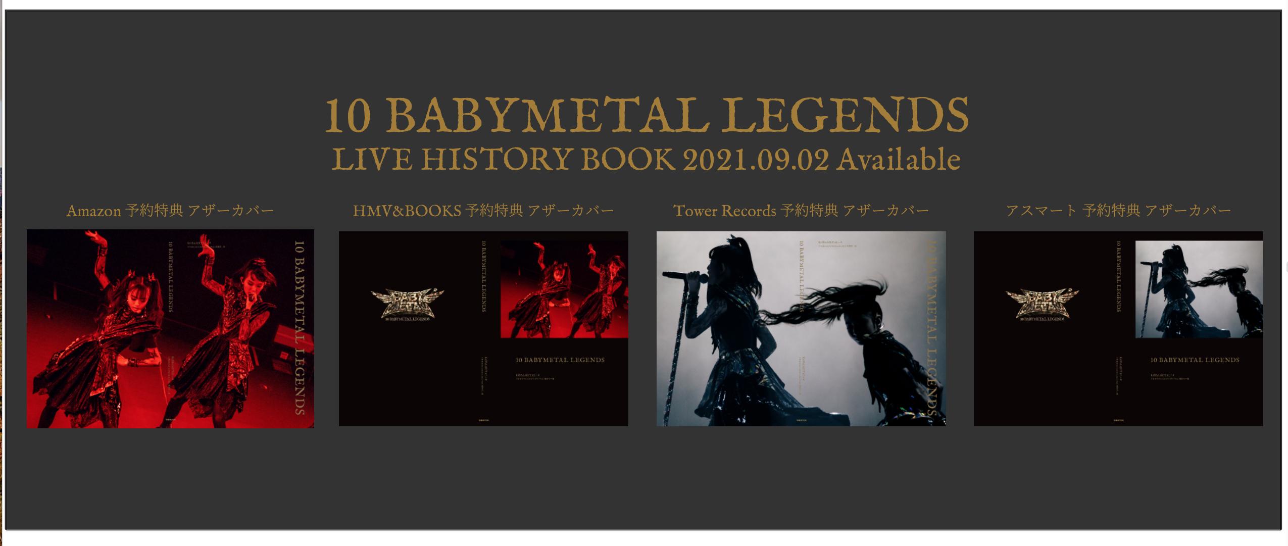 %e3%80%8c10-babymetal-legends-exhibition-%e3%80%8d4-2