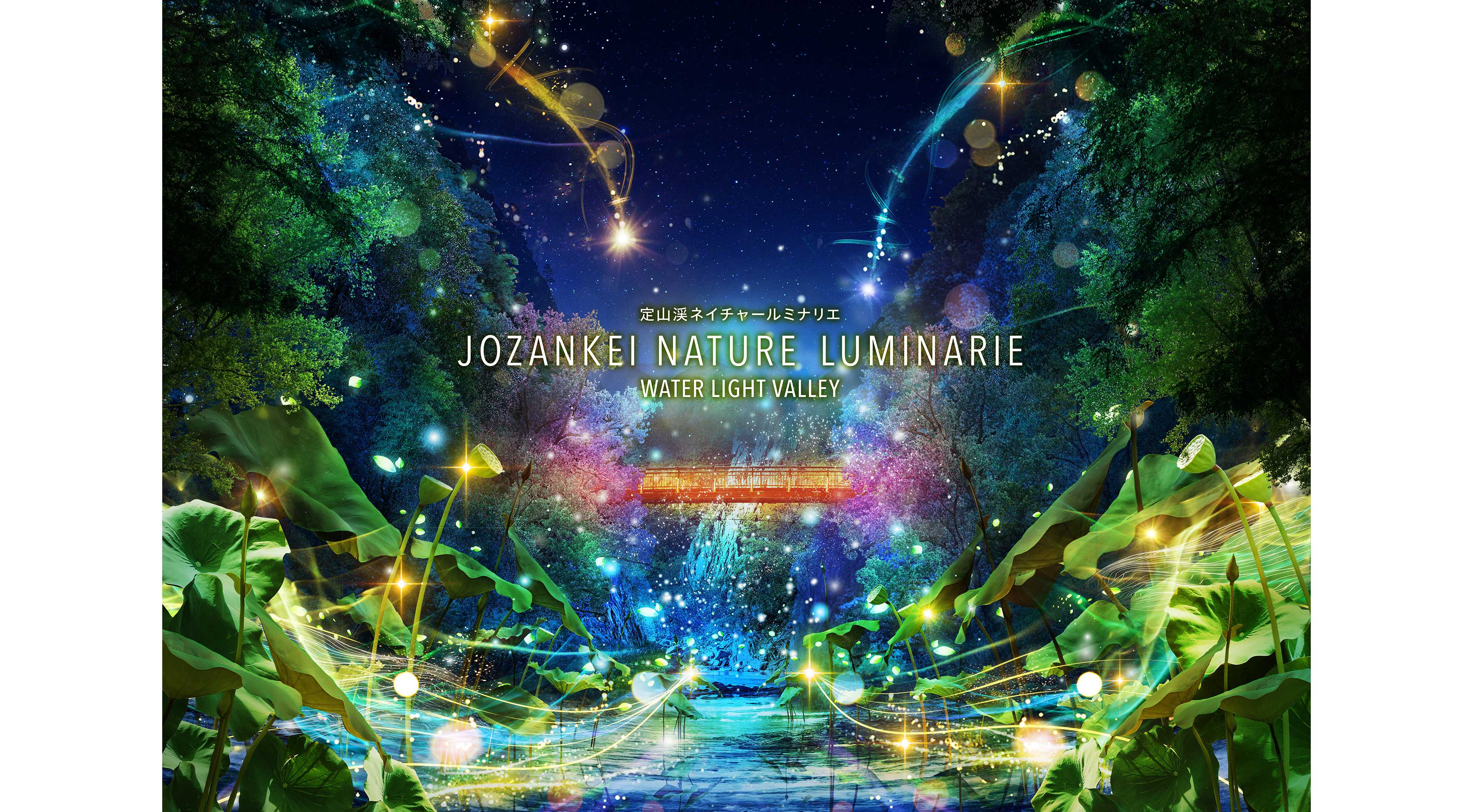 北海道・定山渓温泉で「JOZANKEI NATURE LUMINARIE」開催中1