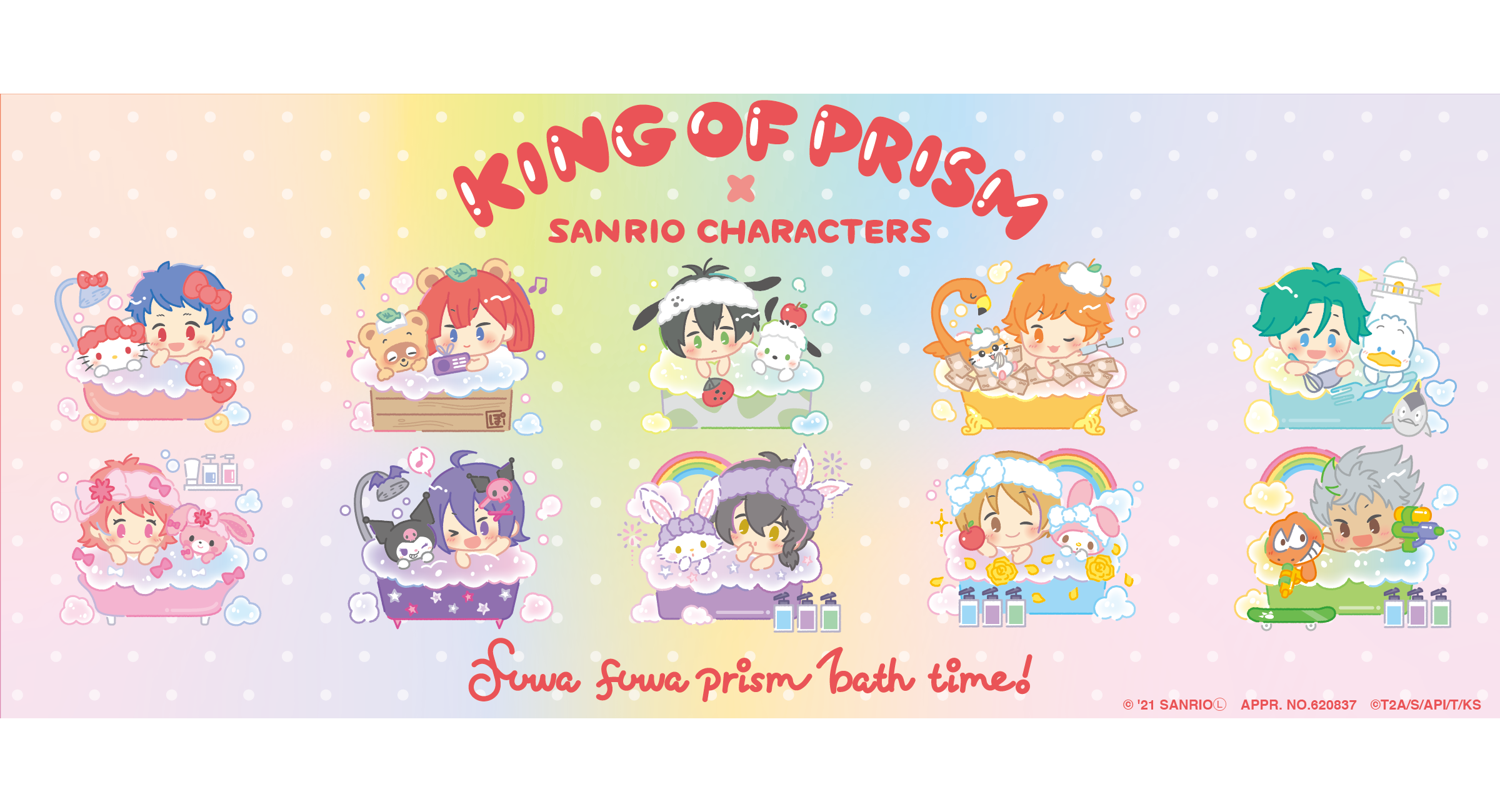 「KING OF PRISM」×「SANRIO CHARACTERS」1