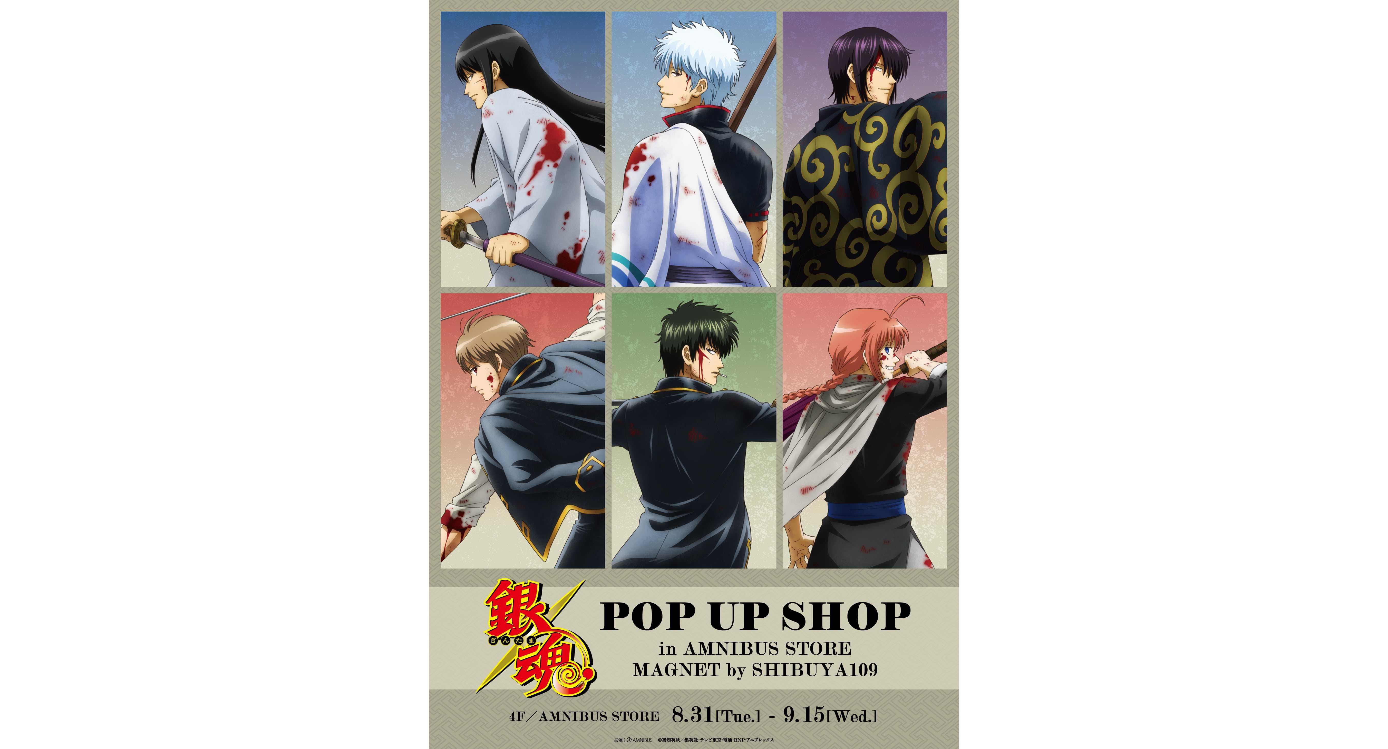 「銀魂」POP UP SHOP in AMNIBUS STORE/MAGNET by SHIBUYA1091
