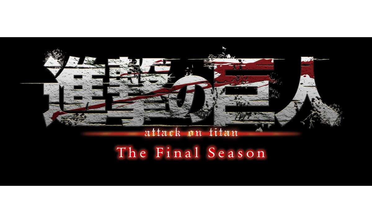 shingeki_final_season_logoweb-4