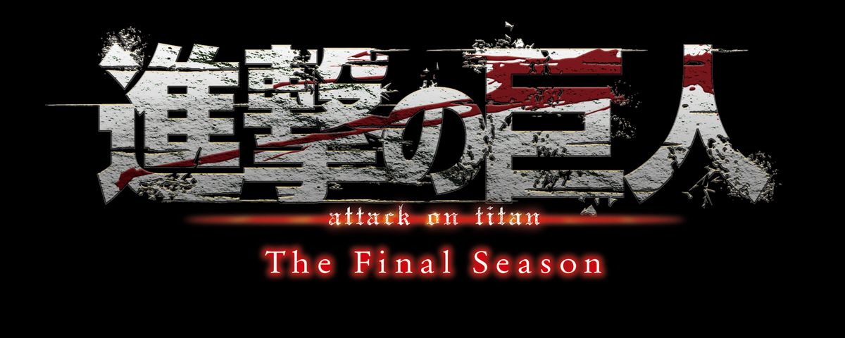 shingeki_final_season_logoweb-3-2