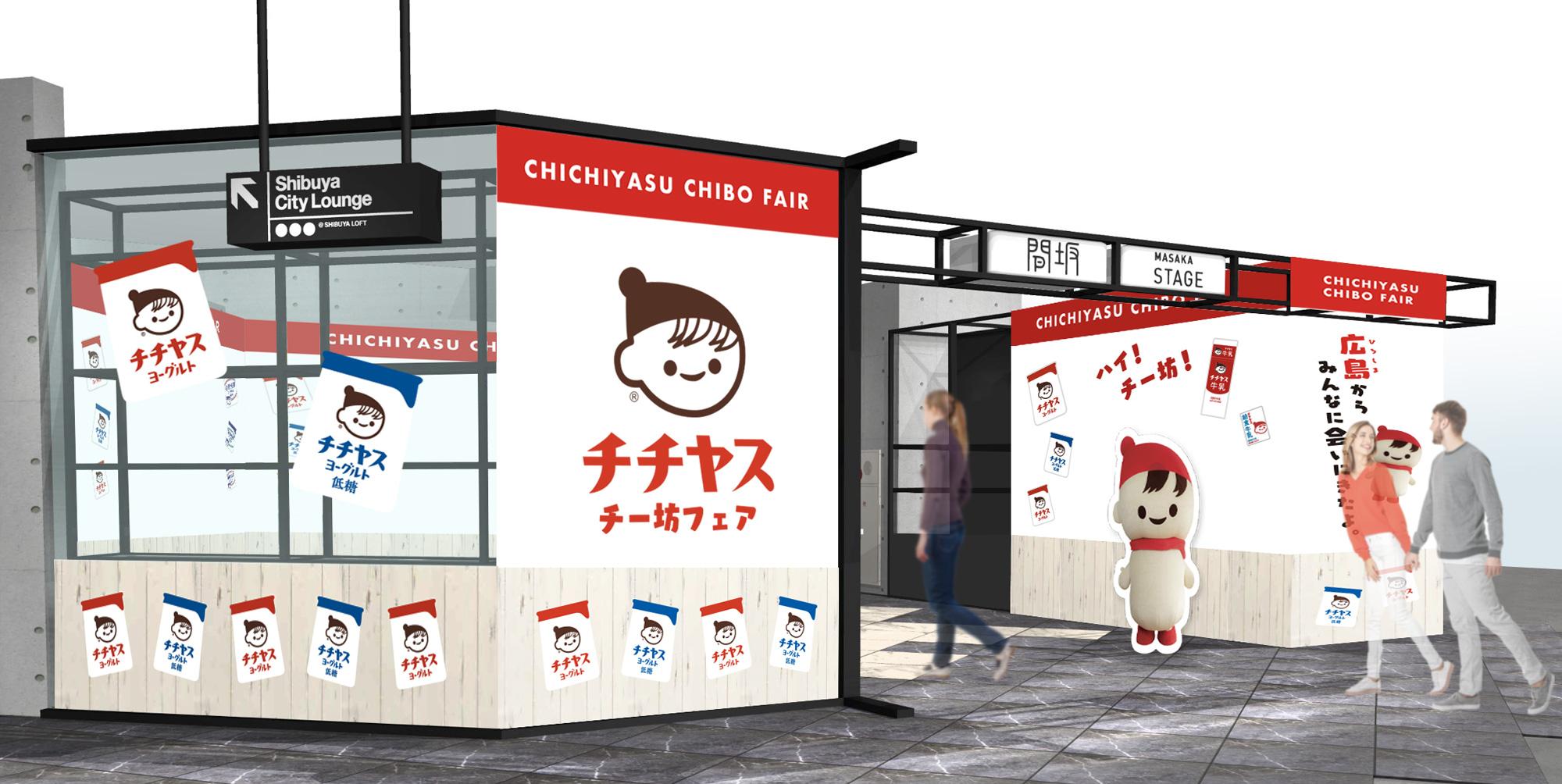「チチヤス・チー坊フェア2021」1