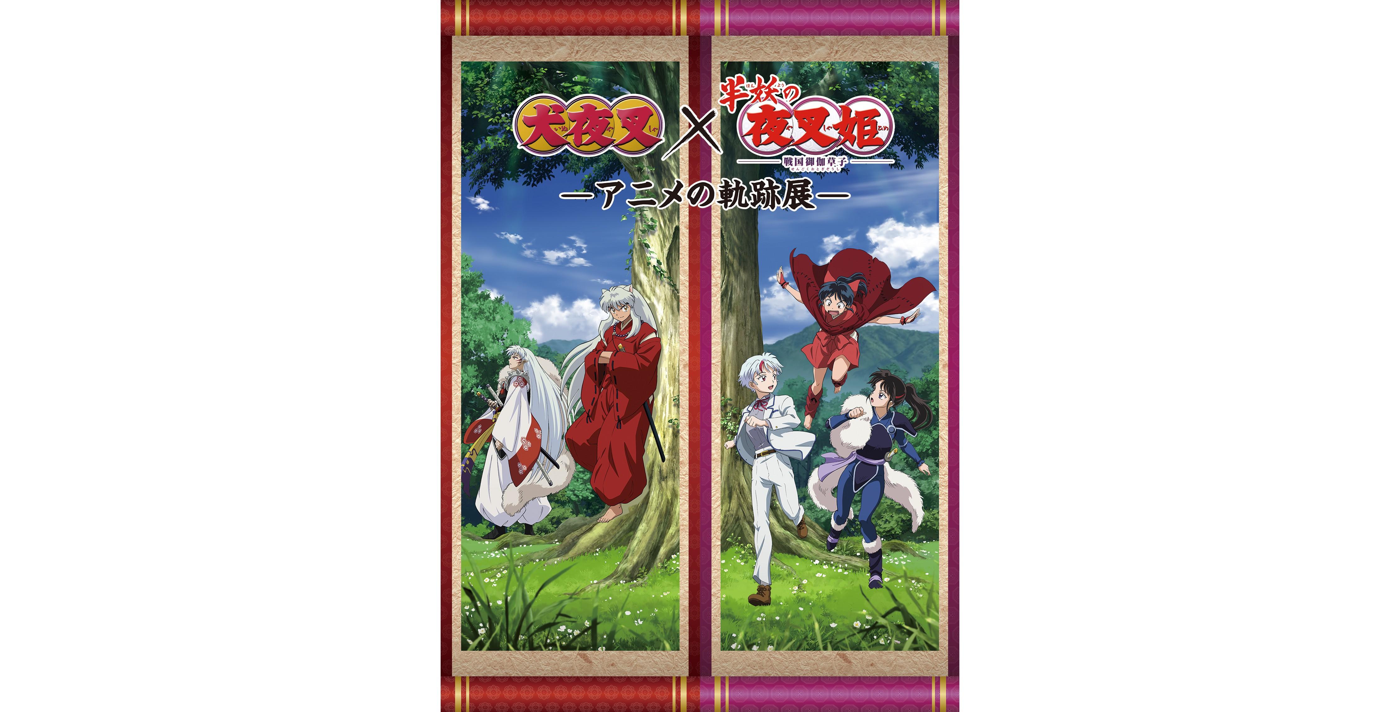 「『犬夜叉』×『半妖の夜叉姫』-アニメの軌跡展-」1