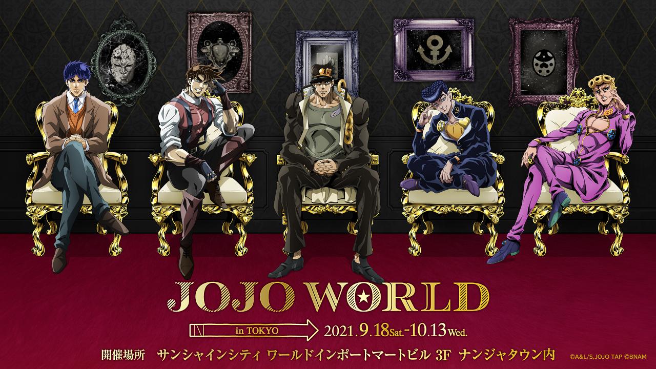 「ジョジョの奇妙な冒険」「JOJO WORLD in TOKYO」1