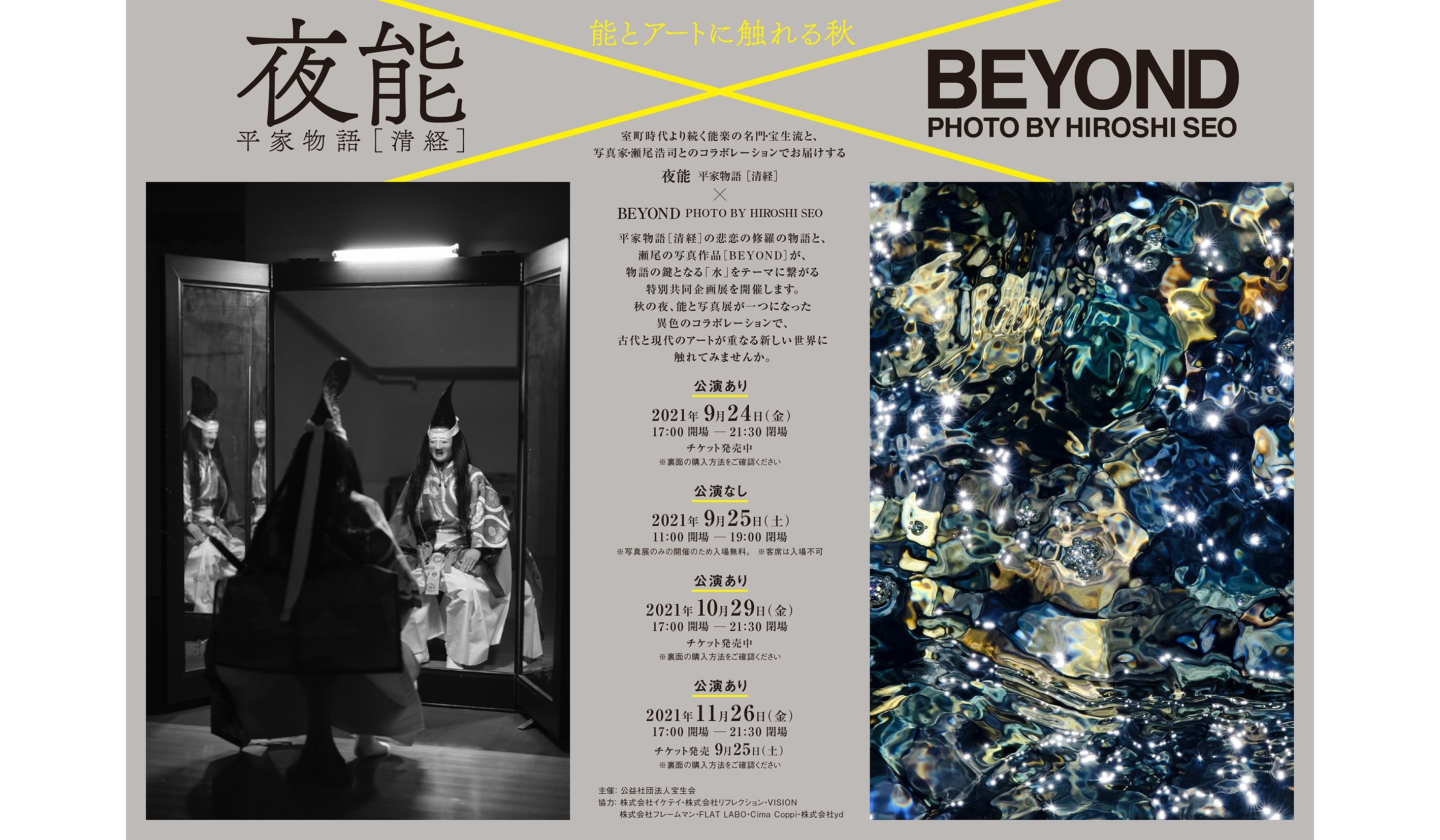 noh-beyond_01fly_1f_00
