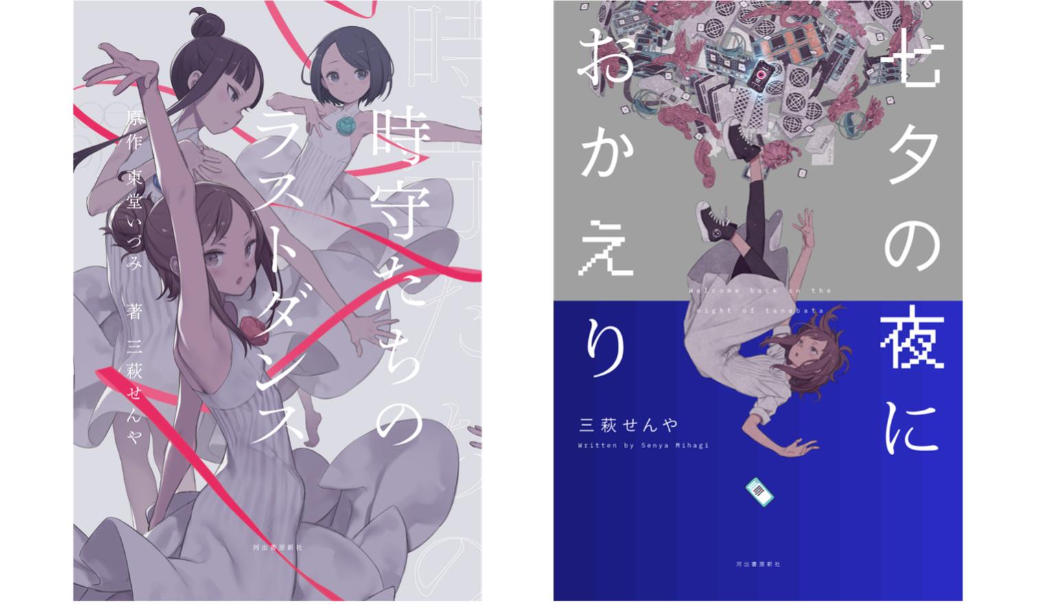 「小説×アニメPV」プロジェクト1