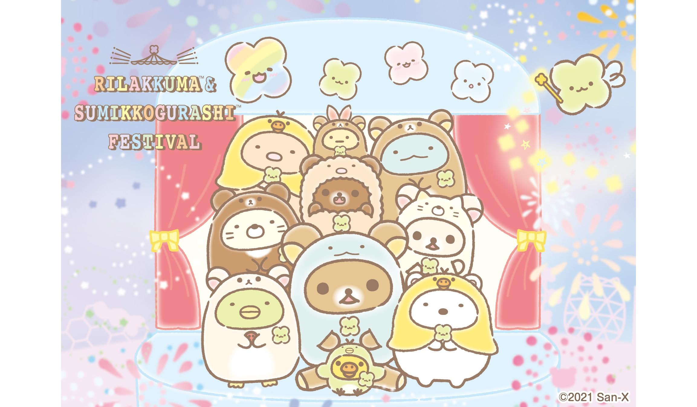リラックマ&すみっコぐらしフェスティバル 札幌会場1