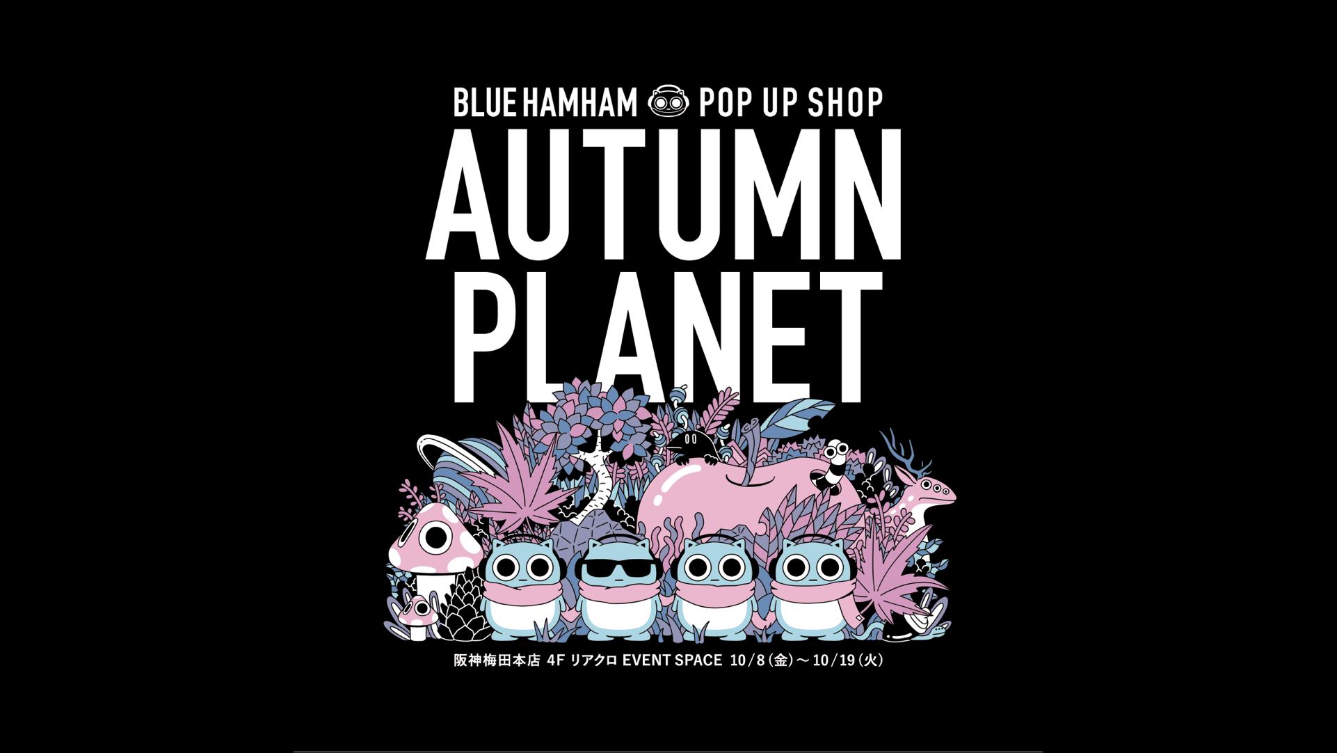 ブルーハムハム AUTUMN PLANET -BLUE HAMHAM POP UP SHOP-1