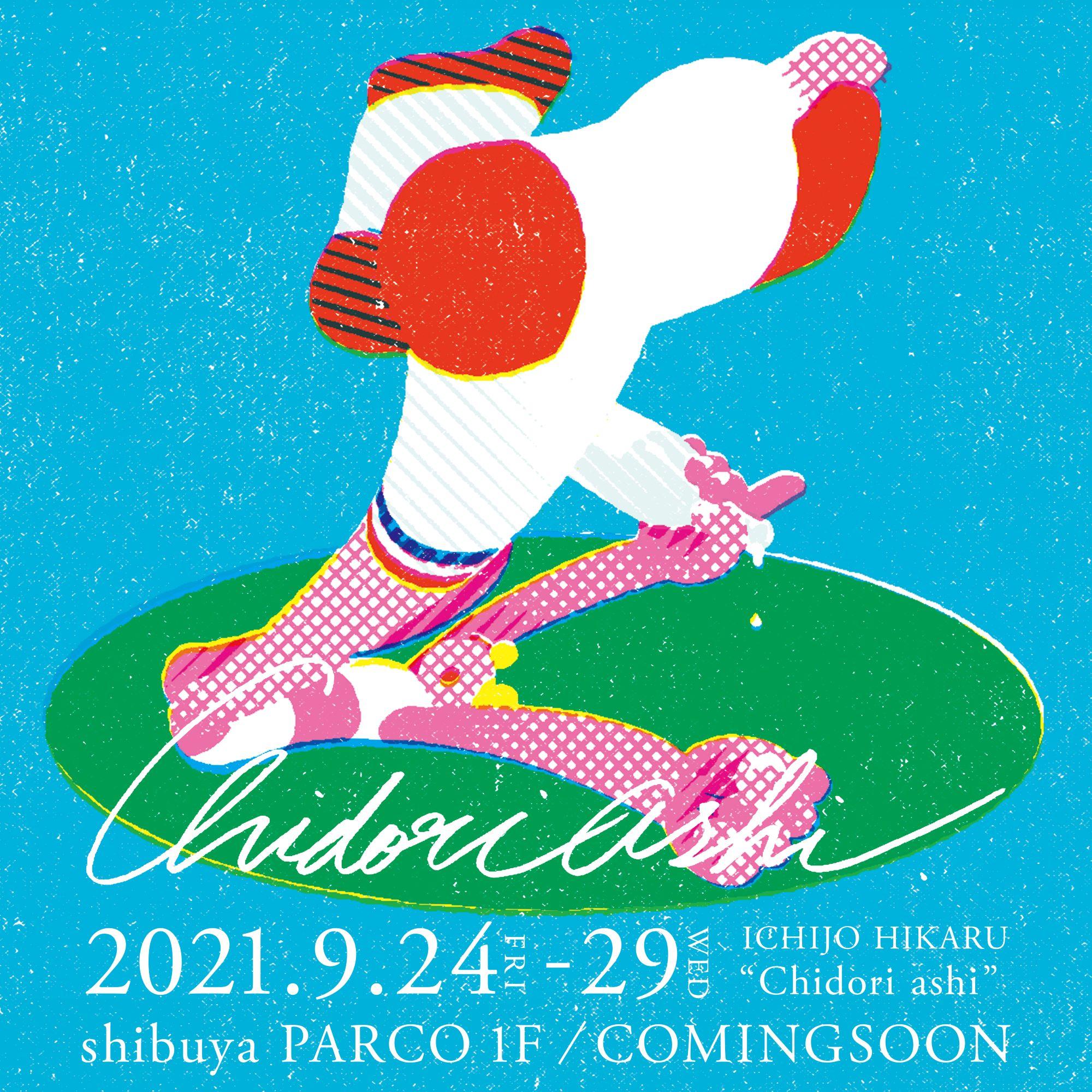 shibuya-parco-art-week-202120-2