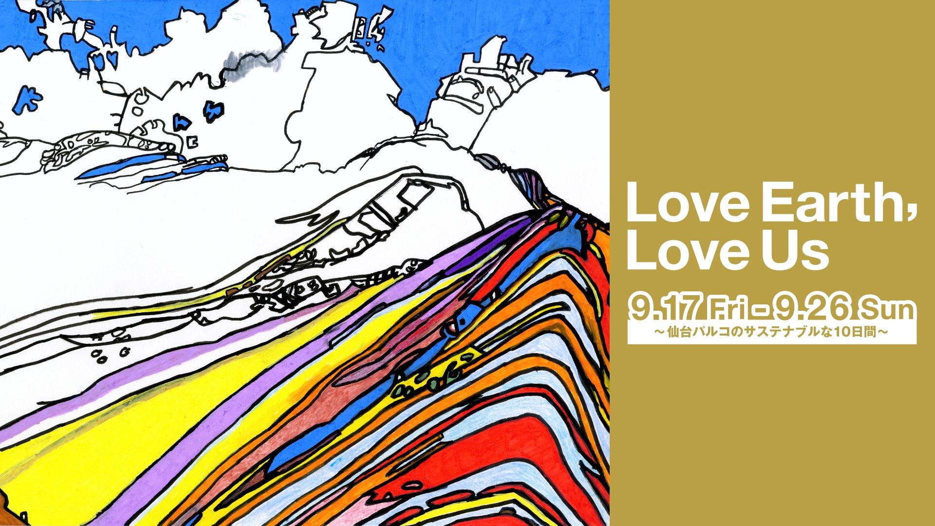 仙台パルコ「Love Earth, Love Us ~仙台パルコのサステナブルな10日間~」1