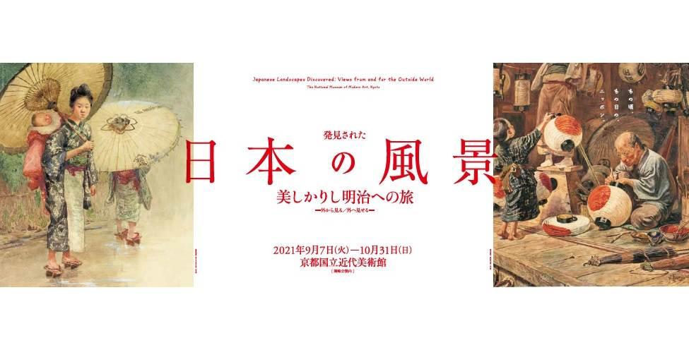 【京都国立近代美術館】企画展「発見された日本の風景 美しかりし明治への旅」1