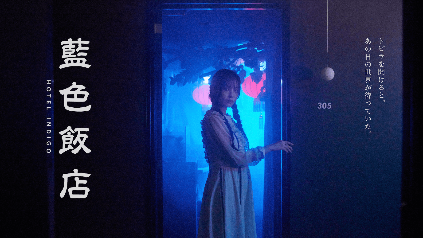 HOTEL SHE, OSAKA 「泊まれる演劇『藍色飯店』」1