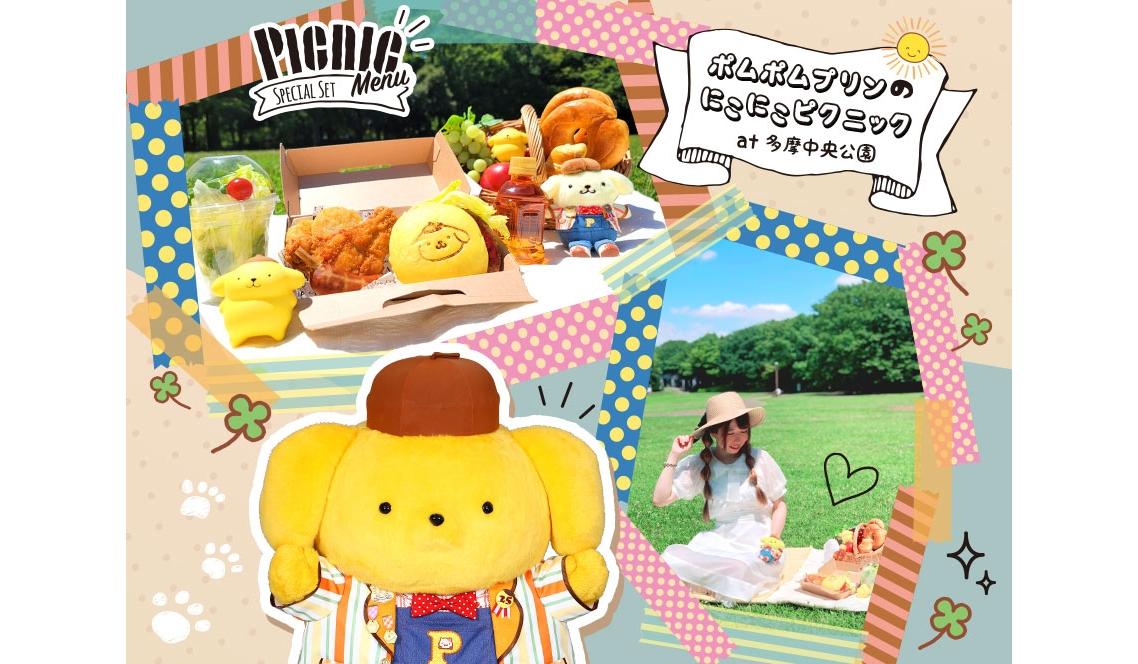 ポムポムプリンのにこにこピクニック at 多摩中央公園 ポムポムプリンのにこにこピクニック at 多摩中央公園 Pompompurin 布丁狗1
