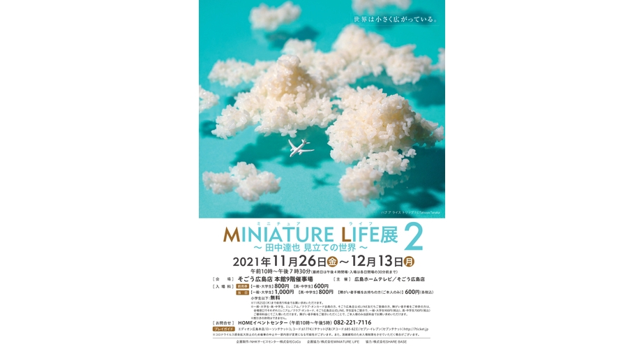 MINIATURE LIFE展2 ~田中達也 見立ての世界~4