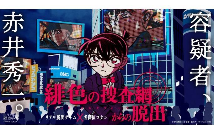 名探偵コナン 名偵探柯南 Detective Conan リアル脱出ゲーム「緋色の捜査網(ブラッド・タスクフォース)からの脱出」1