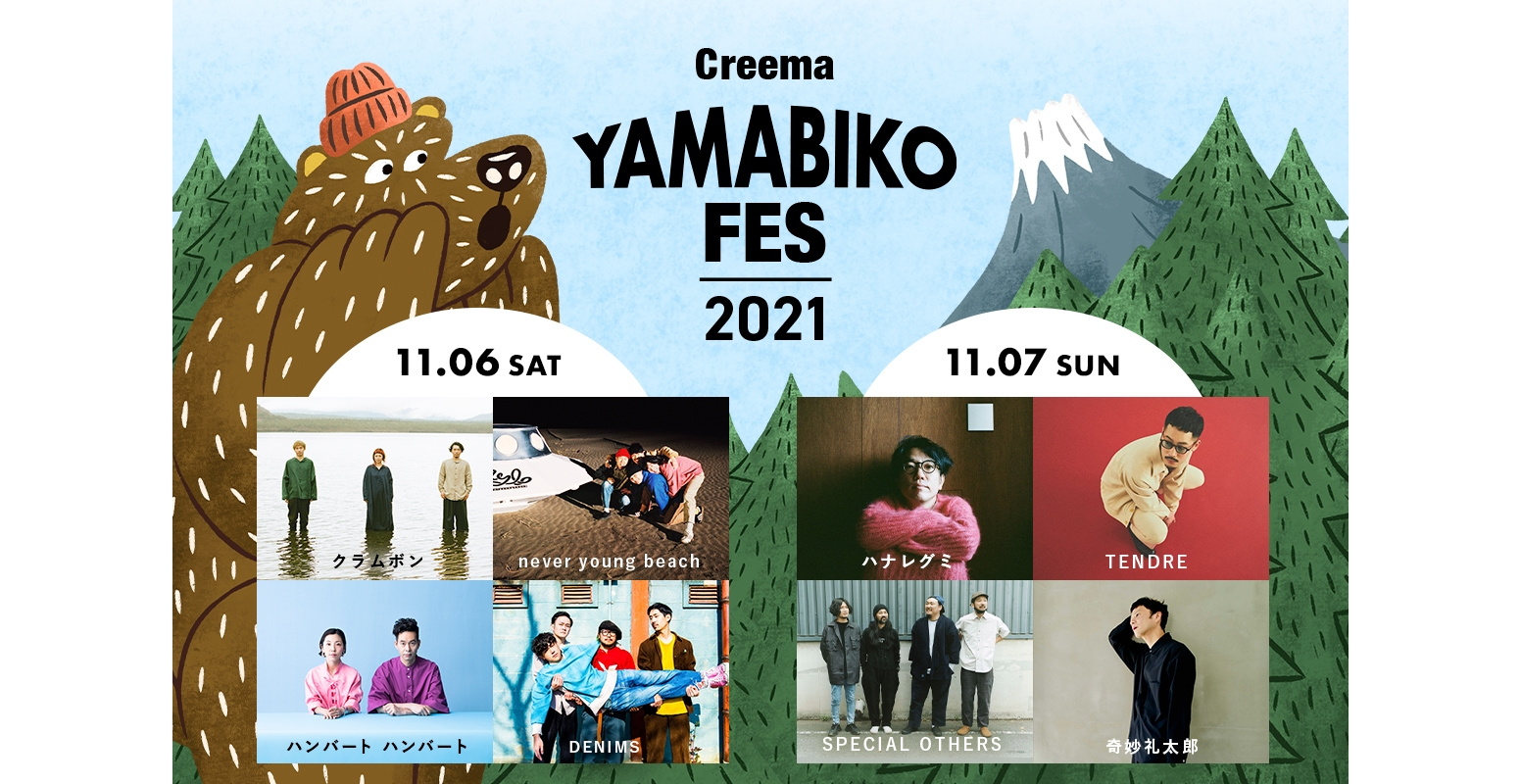 Creema YAMABIKO FES 20211