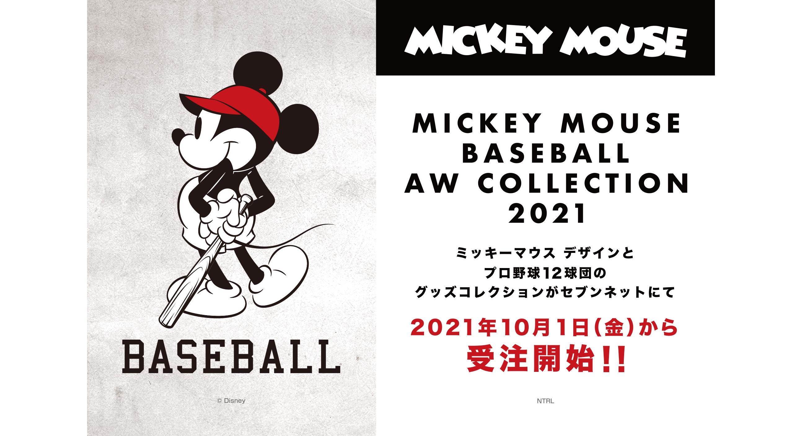 ミッキー×プロ野球2021AW_プレス1001_02
